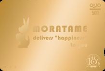 モラタメ10周年限定!金のQuoカード