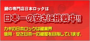 日本ロック2015102201