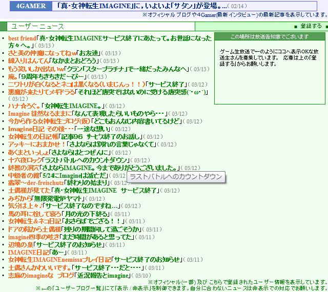 悪魔検索プログラムユーザーブログ新着(16031314時前)