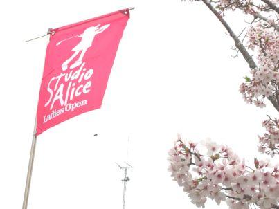 第11回スタジオアリス女子オープン2