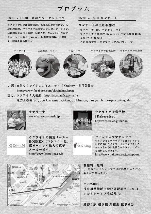 2015ukrainiandayprogram.jpg