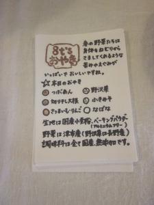 2016-3月宙結び (27)