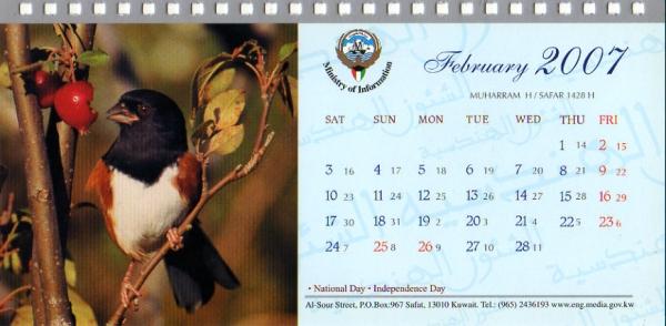 2007年 ラジオ・クウェート カレンダー 2月