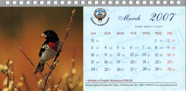 2007年 ラジオ・クウェート カレンダー 3月
