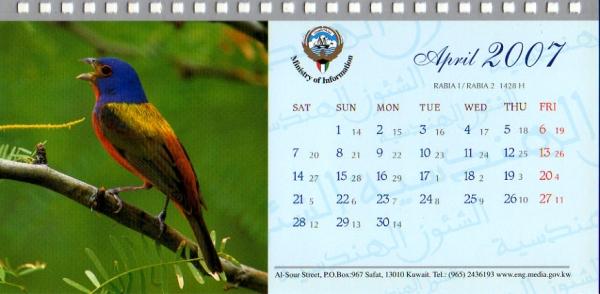 2007年 ラジオ・クウェート カレンダー 4月