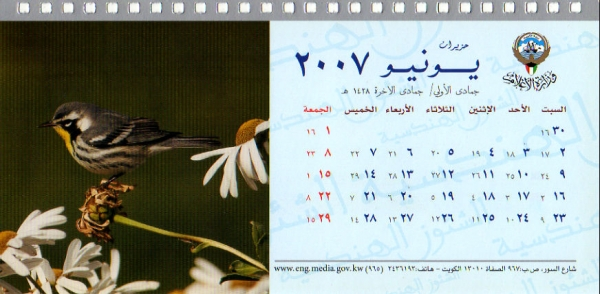 2007年 ラジオ・クウェート カレンダー 6月