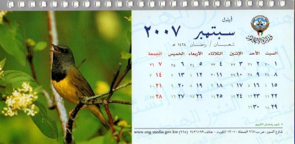 2007年 ラジオ・クウェート カレンダー 9月