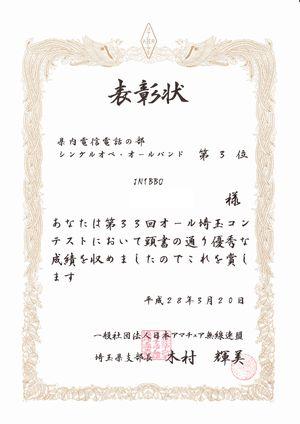 15_オール埼玉コンテスト賞状