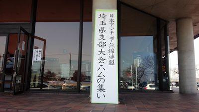 2015年度埼玉県支部大会