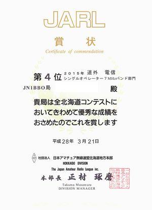15_ALL JA8コンテスト賞状