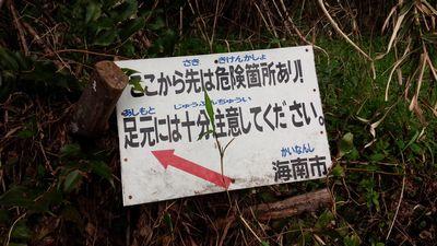 16_2和歌山コンテスト取り付き点
