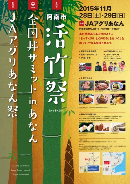 zenkokudonburisamitto2015.jpg