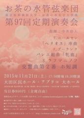 20151121_ochakan97.jpg