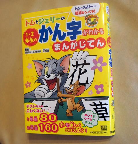 TJ漢字書籍160402