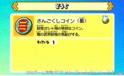 【妖怪三国志】 QRコード さんごくしコイン(蜀) 入手