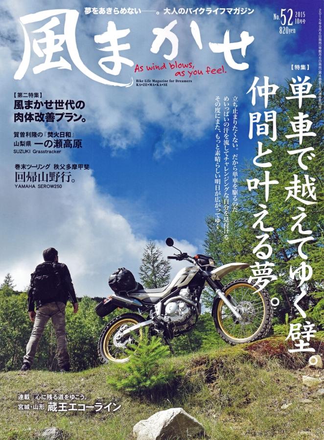 風まかせNa52_2015年10月号