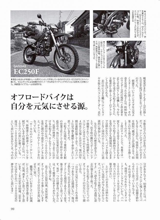 風まかせ小松-4