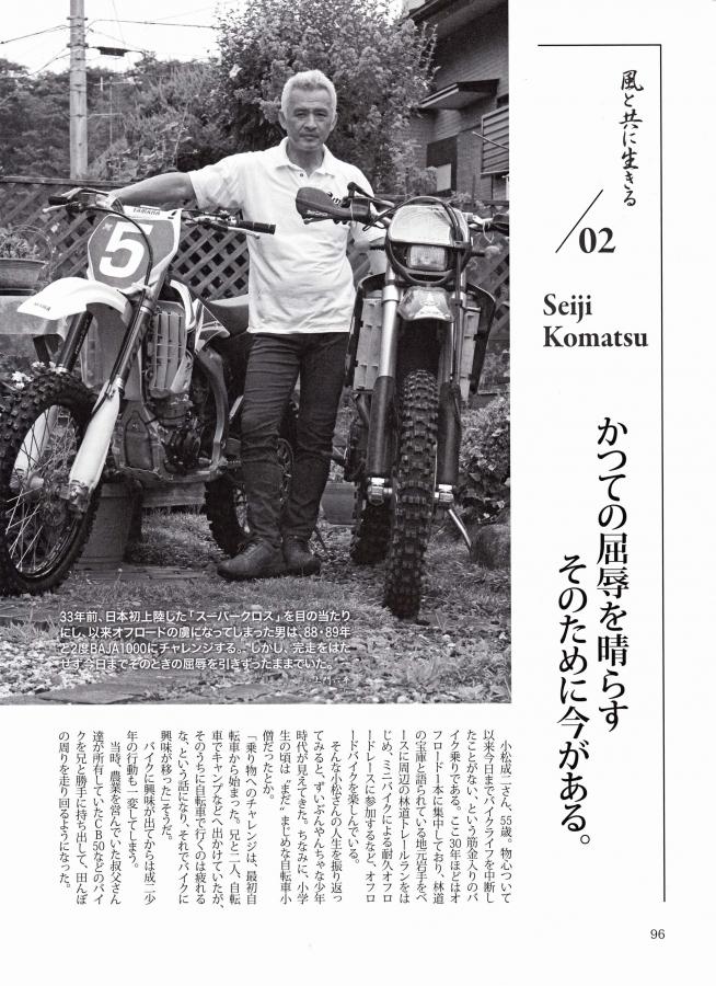 風まかせ小松-1