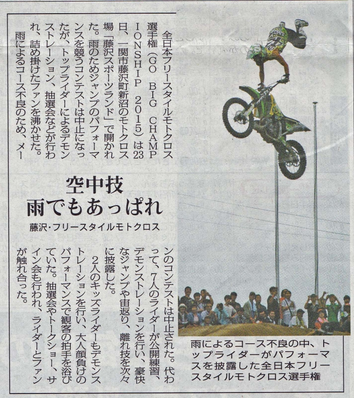 FMX2015藤沢