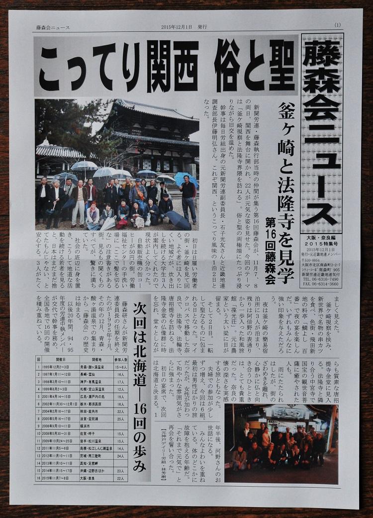6319藤森会新聞1512101