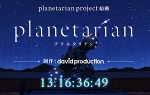 20160402planetarian.jpg