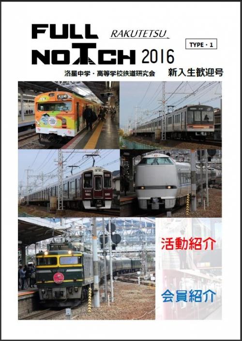 2016 新入生歓迎号①
