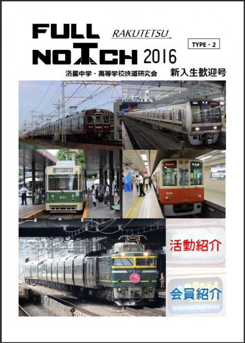 2016 新入生歓迎号②