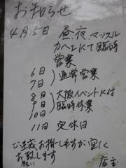 マッスルかふぇ【弐】-15