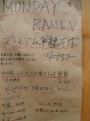 麺尊 RAGE【壱五】-4