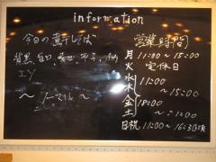 麺尊 RAGE【壱五】-12