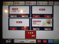 ラーメンZikon【参】-4