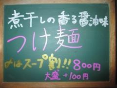 ラーメンZikon【参】-5