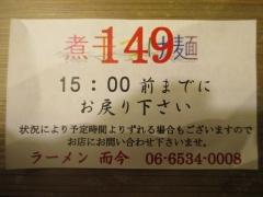 連合会プレゼンツ 麺処ゆうき×麺処 晴&連合会+和海 ぺローん大阪わっしょい早川-5