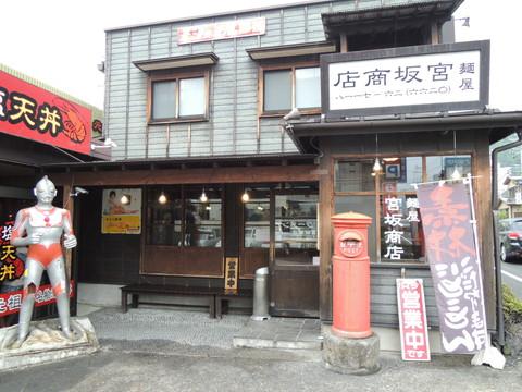 麺屋宮坂商店