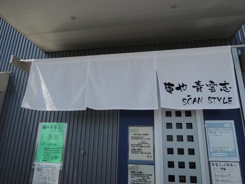 麺や青雲志 SOAN STYLE(食後に撮影)