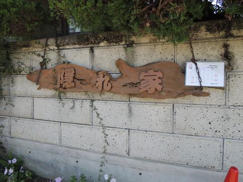 隠れ家(木製の看板)