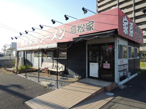 横浜家系ラーメン 高松家