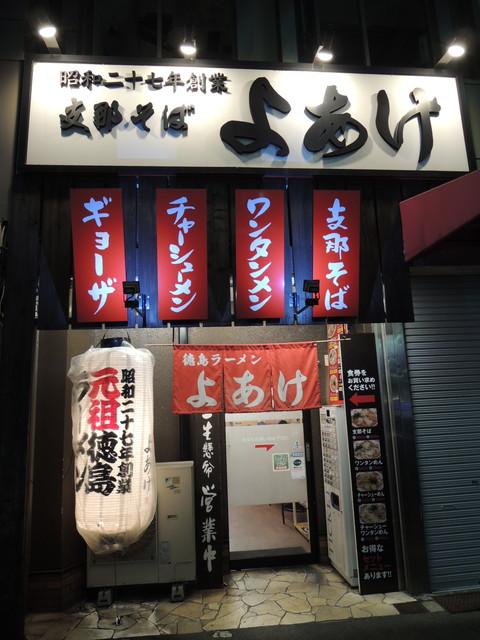 よあけ 徳島駅前店