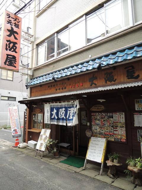 大阪屋(食後に撮影)