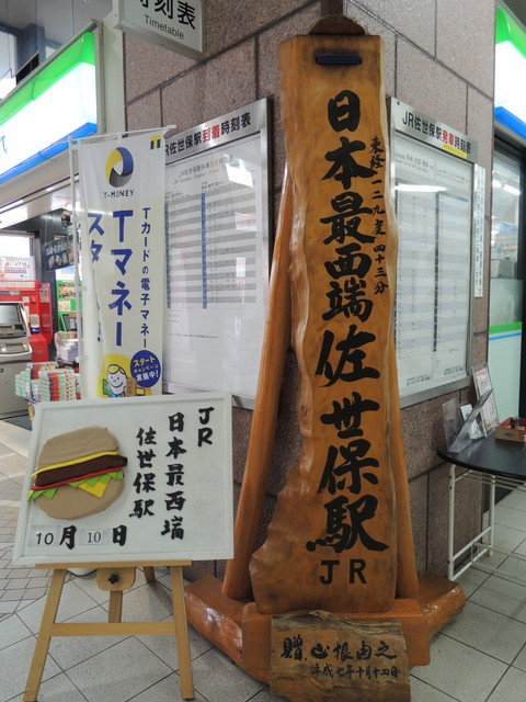 日本最西端佐世保駅の標(佐世保駅構内)