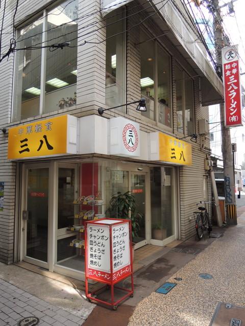 中華軽食三八 浜町店