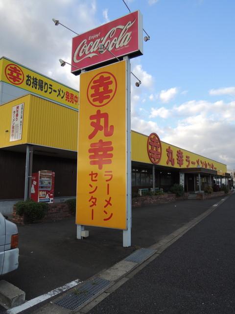 丸幸ラーメンセンター基山店