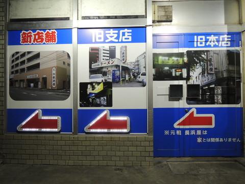 元祖長浜屋(道案内)