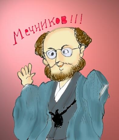 メーチニコフ
