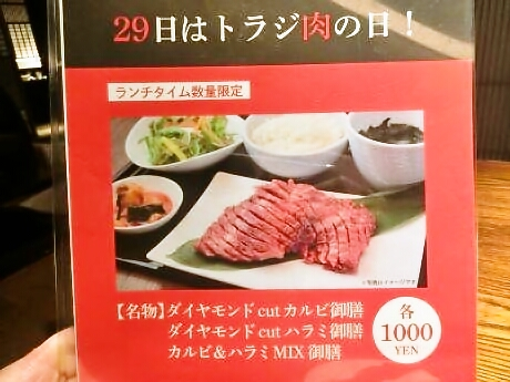 1603toraji02.jpg