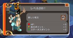 ずらたそ200