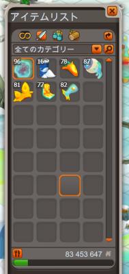 クジラ一周分の収穫アイテム