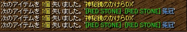 RedStone 150925[01]