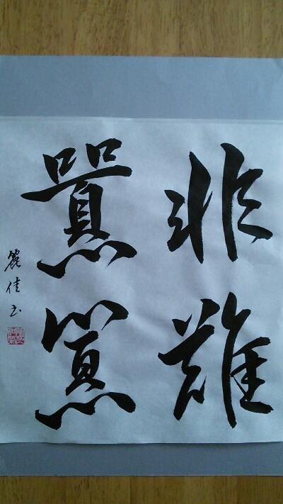 麗佳先生の彩り文字 「ひなんご...