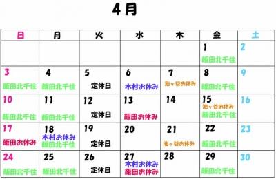 ブログ休み4gatu